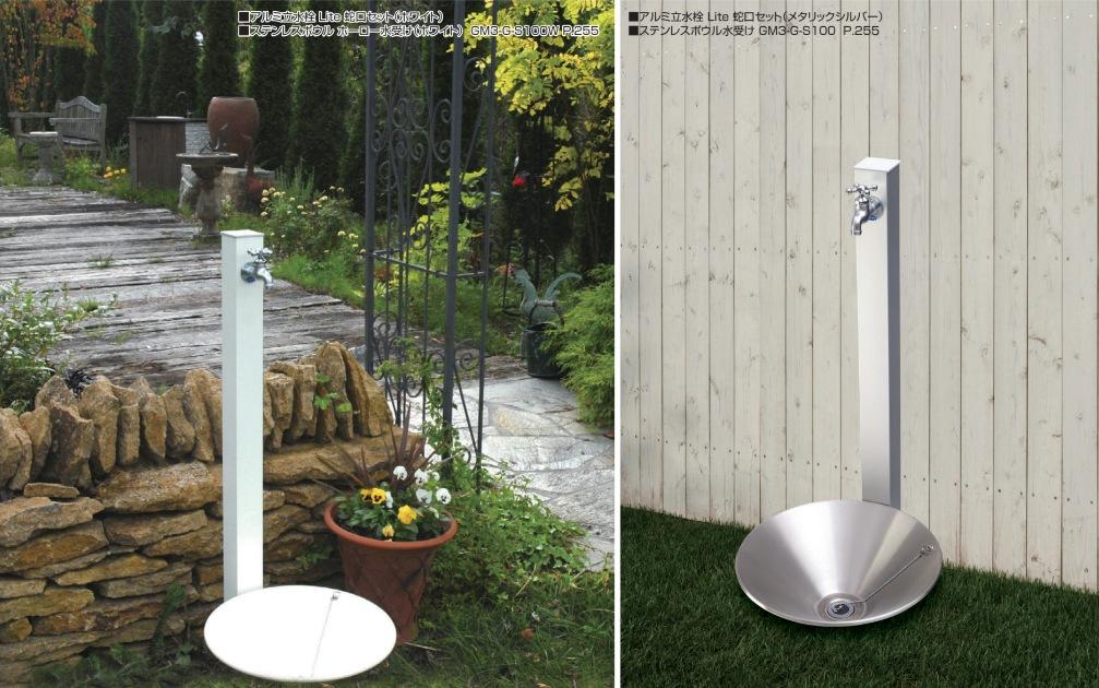 アルミ立水栓Lite