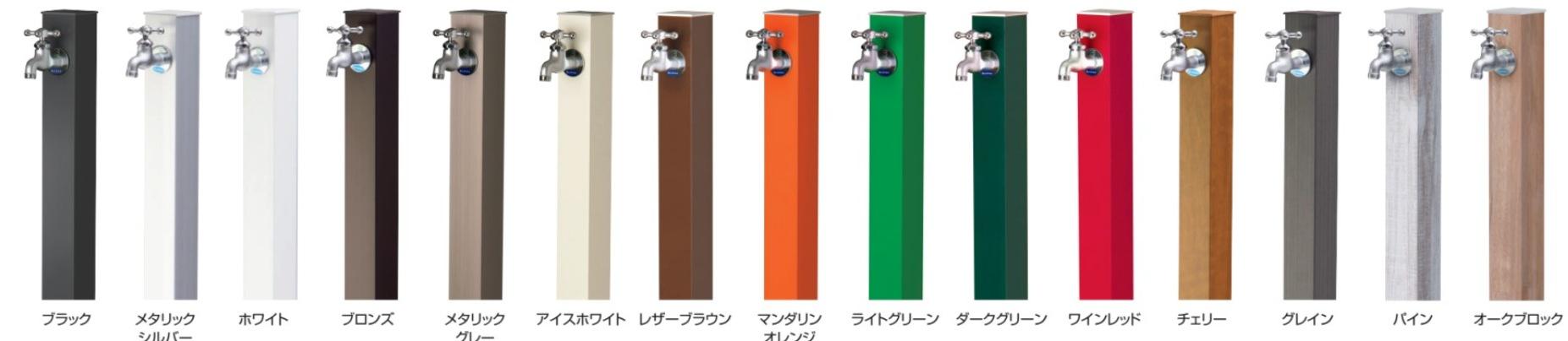 アルミ立水栓Lite カラバリ