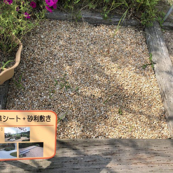 防草シート+砂利敷き画像