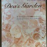ディーズガーデンの新カタログ届きました