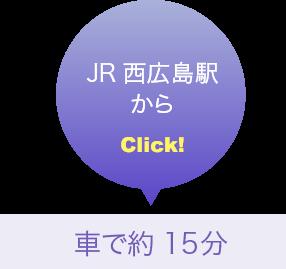 JR西広島駅から車で約15分