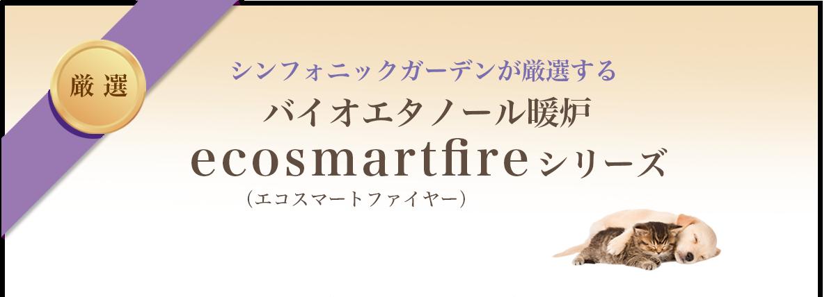 シンフォニックガーデンが厳選するバイオエタノール暖炉ecosmartfire(エコスマートファイヤー)シリーズ