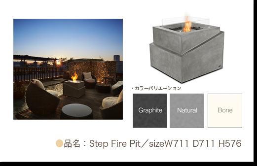 品名:Step Fire Pit/sizeW711 D711 H576