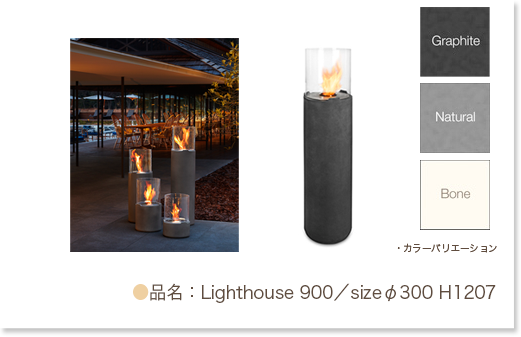 品名:Lighthouse 900/sizeφ300 H1207