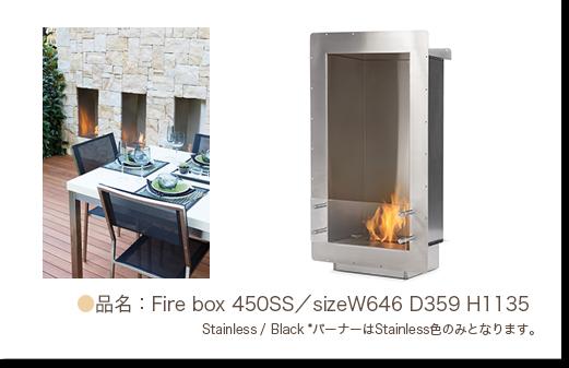 品名:Fire box 450SS/sizeW646 D359 H1135
