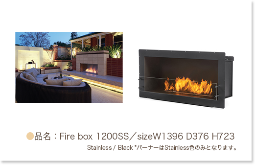 品名:Fire box 1200SS/sizeW1396 D376 H723