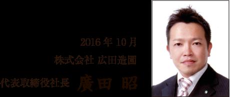 代表取締役社長|廣田昭