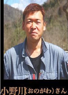 小野川( おのがわ )さん