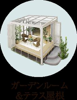 ガーデンルーム&テラス部屋