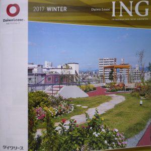 ING掲載号画像