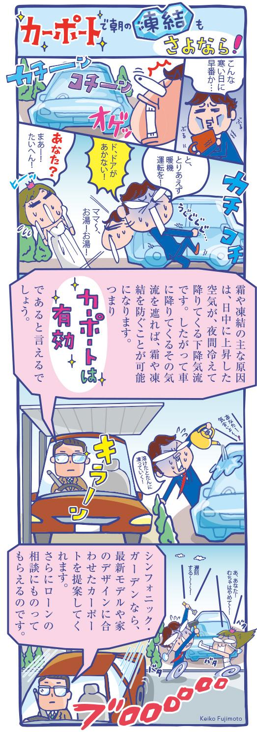 マンガ(カーポート編)