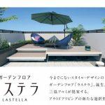 ガーデンフロア ( ラステラ ) で豊かなガーデンライフのご提案