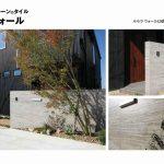 コンクリート風のタイルで叶えるモダンな壁