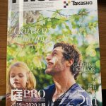 タカショー最新カタログ