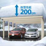 車の凍結を防ぐカーポート