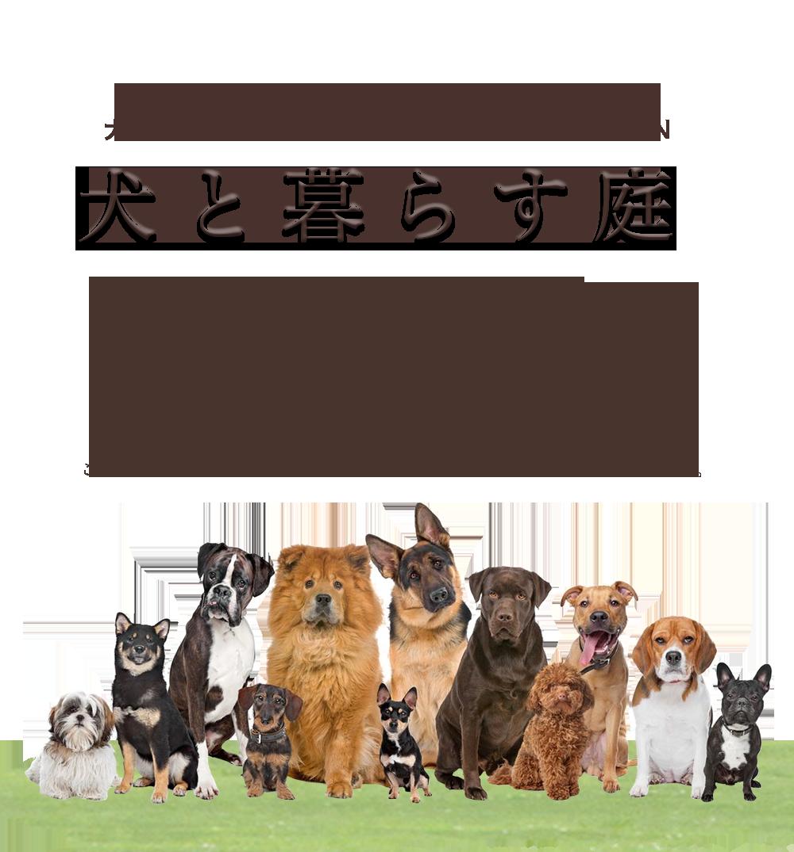 シンフォニックガーデンがご提案する大切な愛犬がのびのびと暮らせるDOG'S GARDEN『犬と暮らす庭』犬は良きパートナー、家族の一員、愛犬家にとって、犬と一緒に過ごす時間はかけがえのないものです。家族の一員でもあるワンちゃんのためにも、人と犬がお互いを思いやり、快適に過ごすことのできる空間を一緒に私たちと作っていきませんか?今のお家のお庭のお悩み、そして理想のご希望などもちょっとしたことでも結構ですので、スタッフにお聞かせください。ご希望に応じてアイデアは無限大∞です!!これからの愛犬との生活がより楽しく快適になるプランを一緒に考えていきましょう。