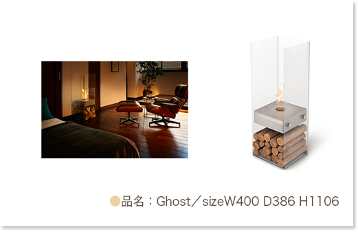 品名:Ghost/sizeW400 D386 H1106
