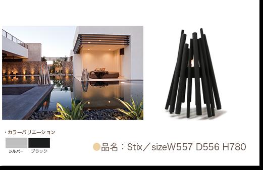 品名:Stix/sizeW557 D556 H780
