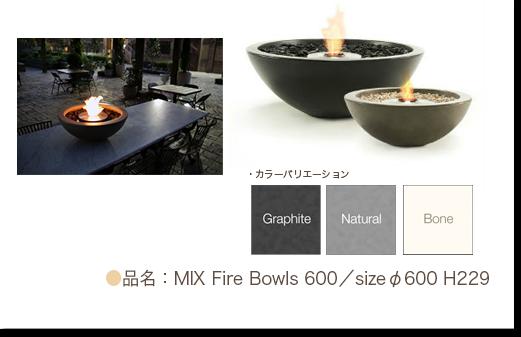 品名:MIX Fire Bowls 600/sizeφ600 H229