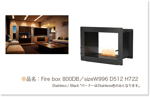 品名:Fire box 800DB/sizeW996 D512 H722