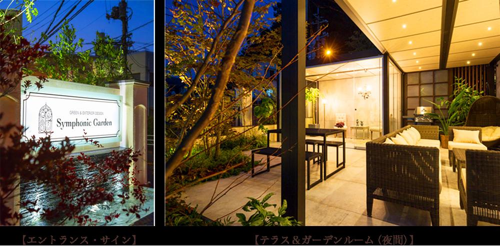 【エントランスサイン】と【ガーデンルームスペース:夜間】