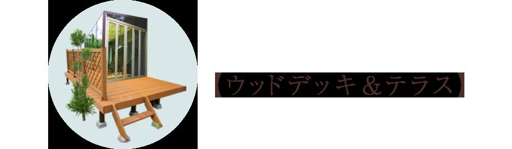 ウッドデッキ&テラス