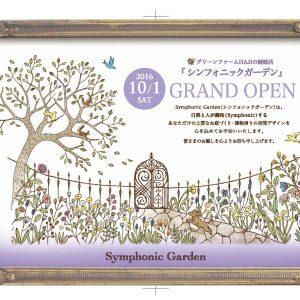 2016-09-26-grand-open画像