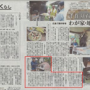 グリーンファームHAJI ピザ窯 中国新聞掲載画像