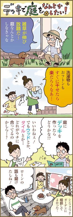 シンフォニックガーデン デッキ・テラス_4コママンガ画像