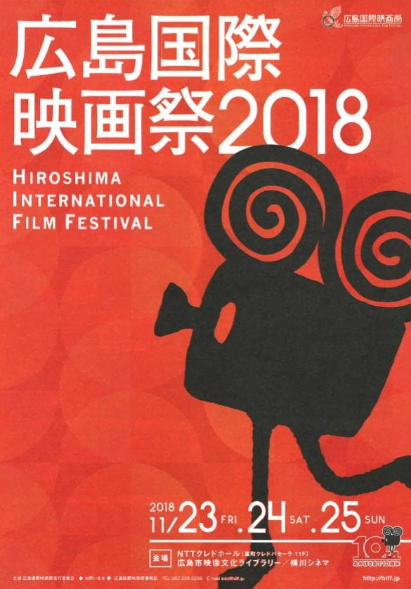 広島国際映画祭表紙